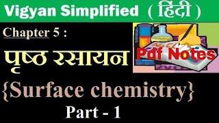 chapter 10: Haloalkane and haloarene part 6/chemistry class