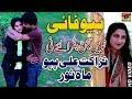 Nawin Sajan Bana Le Ni - Nazakat Ali Pappu - Latest Song 2018 - Latest Punjabi And Saraiki