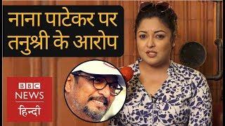 Tanushree Dutta's Allegations on Nana Patekar and MNS Workers (BBC Hindi)