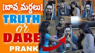 TRUTH OR DARE PRANK || BAVAMARDHAL PRANKS || FUNKY PRANKS || RAVIVARMA || TELUGU PRANKS