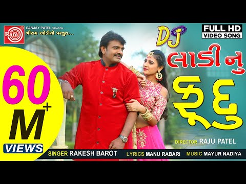 Xxx Mp4 Dj Ladinu Fudu Video Rakesh Barot New Gujarati Video Song 2018 Ram Audio 3gp Sex