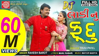 Dj Ladinu Fudu (Video) ||Rakesh Barot ||New Gujarati Video Song 2018||Ram Audio