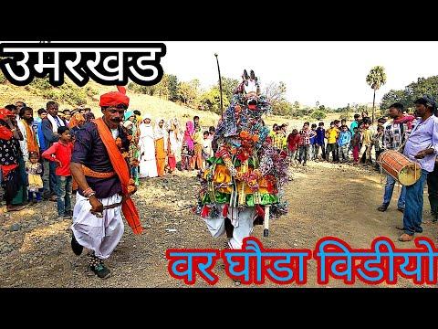 Xxx Mp4 Aadwasi In Mp वर घौडा रैली विडीयो डांस 2020 आदिवासी समाज की परंपरा के अनुसार रेली निकाली गई है 3gp Sex