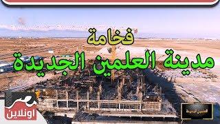 فخامة مدينة العلمين الجديدة يناير 2019