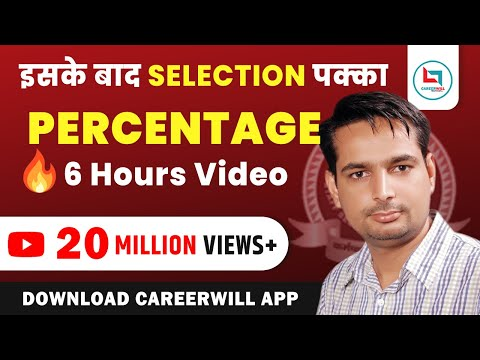#Free Complete video of Percentage by Rakesh Yadav Sir. (Paid Video is now Free #Original Video )