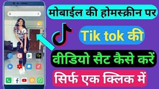 Tik tok पर Unlimited followers कैसे बढ़ाएं(1min