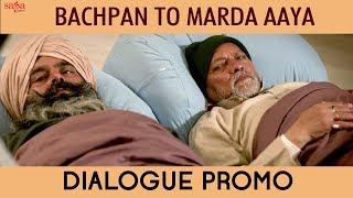Ardaas Karaan - Bachpan To Marda Aaya Dialogue Promo | New Punjabi Movies 2019