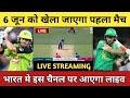Darwin T20 Cricket League 2020 Live Streaming TV Channels Darwin Cricket League 2020 Live