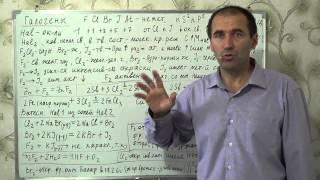 Download Уроки химии §22, 9 кл. Галогены Video