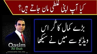 Why should you admit to your mistakes? | Qasim Ali Shah