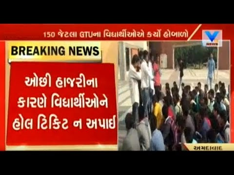 Ahmedabad: Around 150 students created ruckus outside GTU for not providing Exam Hall Tickets | Vtv