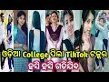 Odia College girl's tik tok videos || Stupid GS Odia