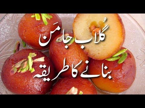 Gulab Jamun Recipe In Urdu Pakistani گلاب جامن بنانے کی ترکیب Gulab Jamun Sweets   Sweets Recipes