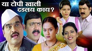 Ya Topikhali Dadlay Kay? , Ashok Saraf, Makarand Anaspure , Marathi Full Movie
