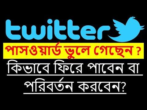 How to Reset or Forgot Twitter Password Bangla | Twitter পাসওয়ার্ড ভুলে গেছেন ?