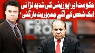 On The Front with Kamran Shahid - 21 November 2017 - Dunya News