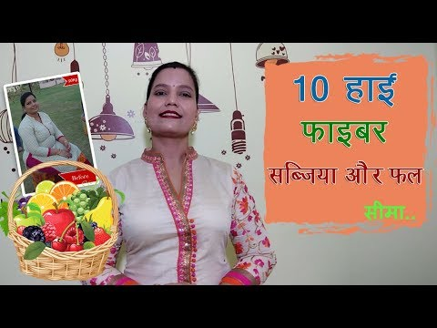 10 FIBER RICH Foods for Healthy Digestion and Weight Loss – By Seema [Hindi]