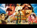 JATT DA VAIR 1981 OFFICIAL PAKISTANI MOVIE SULTAN RAHI
