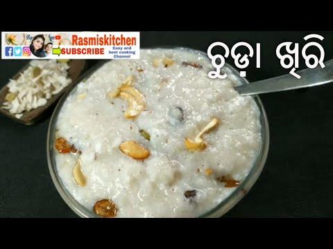 Xxx Mp4 ଆମ ଓଡିଶା ଚୁଡା କ୍ଷୀରି Ll ଚୁଡା ଖିରି Ll Poha Kheer Flattened Rice Kheer Odisha Authentic 3gp Sex