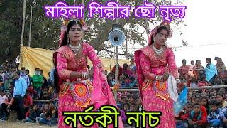 মহিলা ছৌ নাচ, নর্তকী নৃত্য, পুরুলিয়া নতুন ছৌ নাচ, Purulia New Chhau Nach 2019.