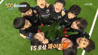 FS오산 vs 날아라슛돌이(10회, KBS방송분)