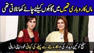 Actress Deedar Real Life Story | Childhood Memories | Aplus