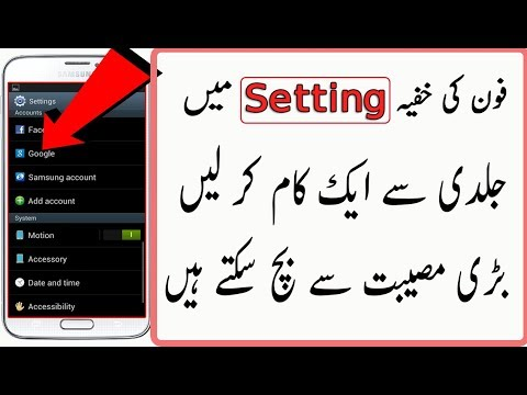 Android Secret Settings | How to Remove Connected Apps  Urdu/Hindi