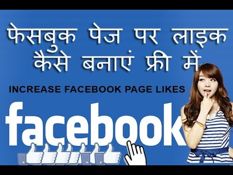 how to increase facebook page likes without spending money | Working Method 2018