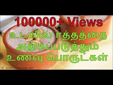 உடலில் ரத்தத்தை அதிகப்படுத்தும் உணவு பொருட்கள் | How to increase blood in Tamil | Iron rich foods