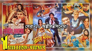বাংলাদেশি সেরা ১০ নোংরা (B-Grade) সিনেমা | Top 10 Bangladeshi Hot Movies