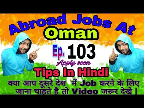 New Job At Oman With 200 Omani rial salary Pm, Soon Contact with Shrikant Pasi Sir tips In Hindi