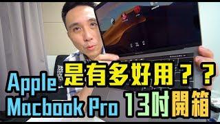 蘋果Macbook Pro怎麼挑? 13吋 2019年開箱 Apple Care要買嗎? Dockcase 「Men's Game玩物誌」