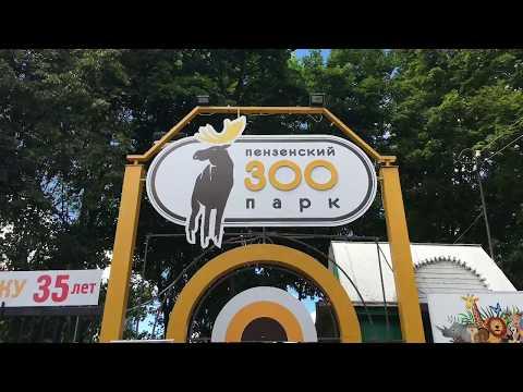 Penza Zoo