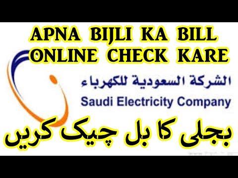 Check Electricity Bill Online Easily || Hindi/ Urdu || Saudi Arabia || Gulf Life