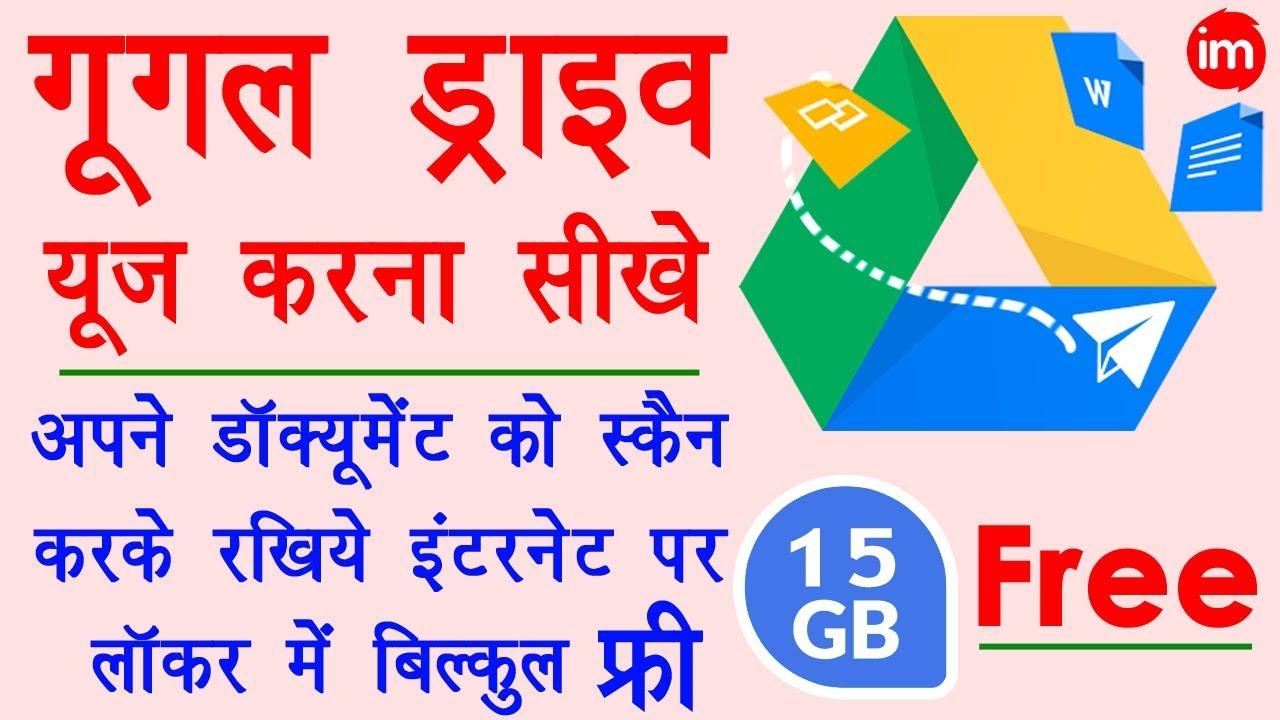 Download How to Use Google Drive - गूगल ड्राइव कैसे इस्तेमाल करे? | Google Drive Full Details in Hindi MP3 Gratis