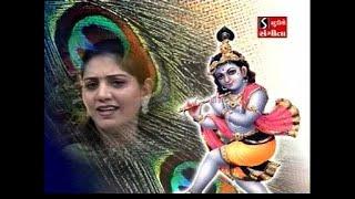 Kana Re O Kanuda | Lord Krishna Bhajan