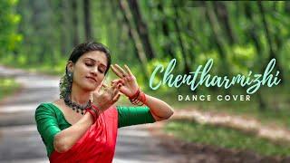 Chentharmizhi Dance Cover| Perumazhakkalam | Malayalam movie | Vaishna Viswanath