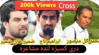 New Pashto poetry Muhammad gul mansoor zameer khan Ibrahim taaj