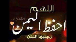 #x202b;أجمل دعاء سمعته اللهم امن أهل اليمن بامانك#x202c;lrm;