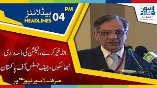 04 PM Headlines Lahore News HD - 13 June 2018