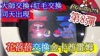 【神奇寶貝卡匣#176】用花蓓蓓交換金卡酋雷姆~同天出現大師交換 紅毛交換~ Pokémon Tretta
