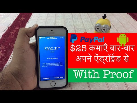 [हिन्दी] Earn $25 Paypal Cash By Spinning The Wheel on Android 2018 Without Surveys.(India)