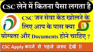 Sahaj jan seva kendra registration Process सहज जन