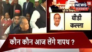 Download गहलोत मंत्रिमंडल के कौन कौन आज लेंगे शपथ ?   Rajasthan Latest News Video