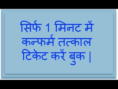 Shortcut Trick: How to Book Online Railway Ticket on the IRCTC Indian Railways Website?