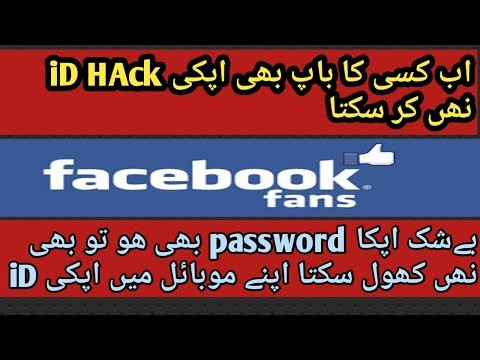 make strong Facebook id || full secure Facebook id update 2018