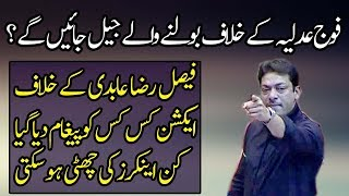 Faisal Raza Abidi May Not Appear After Justice Saqib Nisar