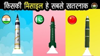 India vs Pakistan vs China Ballistic and Cruise Missiles Comparison|Independence day Special