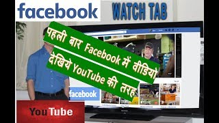 latest news about facebook watch tab in 2017  - (news sutra)