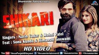 Shikari | New Haryanavi Song 2018 | Sonu Kundu & Himanshi Goswami | Latest Haryanvi Songs 2018